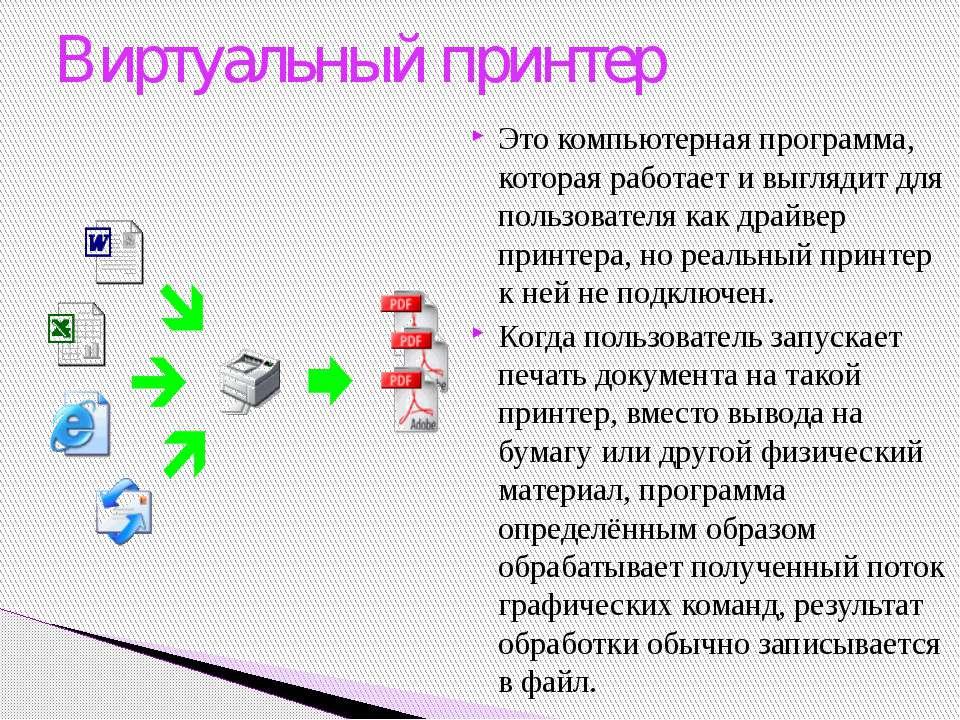 Принтер с возможностью печатать на листах «широких» форматов, таких как А0, А...