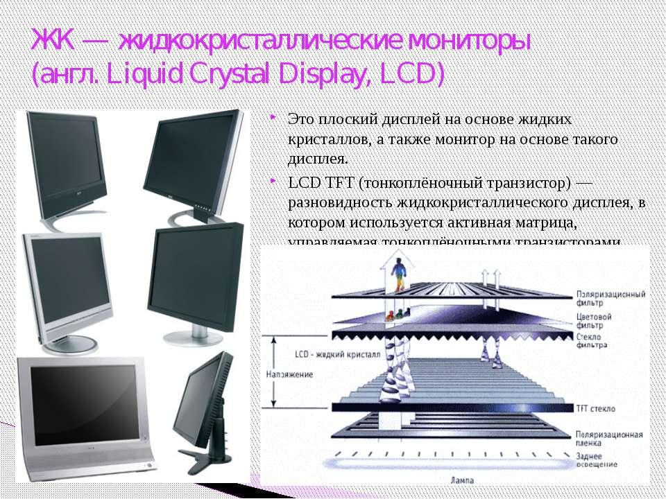 Это устройство отображения информации, монитор, основанный на явлении свечени...