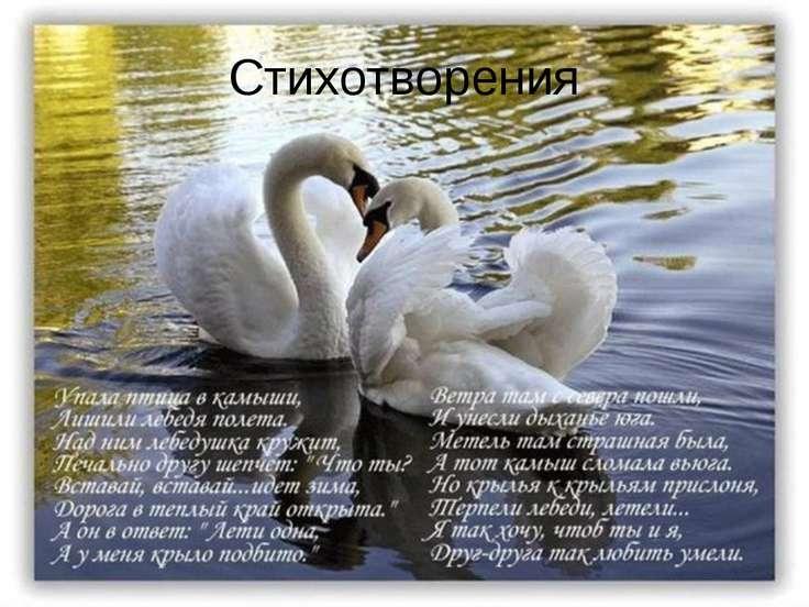 Поздравления любовь верность