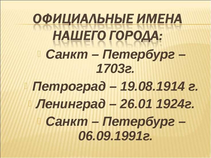 Санкт – Петербург – 1703г. Петроград – 19.08.1914 г. Ленинград – 26.01 1924г....
