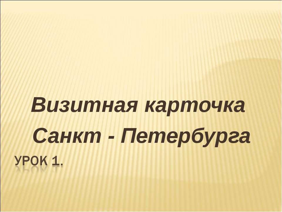 Визитная карточка Санкт - Петербурга