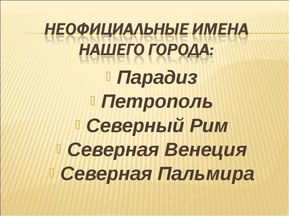 Парадиз Петрополь Северный Рим Северная Венеция Северная Пальмира