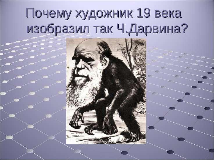 Почему художник 19 века изобразил так Ч.Дарвина?