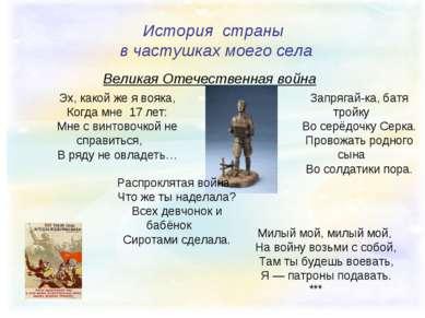 История страны в частушках моего села Великая Отечественная война Эх, какой ж...