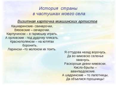 История страны в частушках моего села Визитная карточка микшинских артистов К...