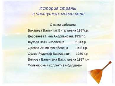 История страны в частушках моего села С нами работали: Бахарева Валентиа Вита...