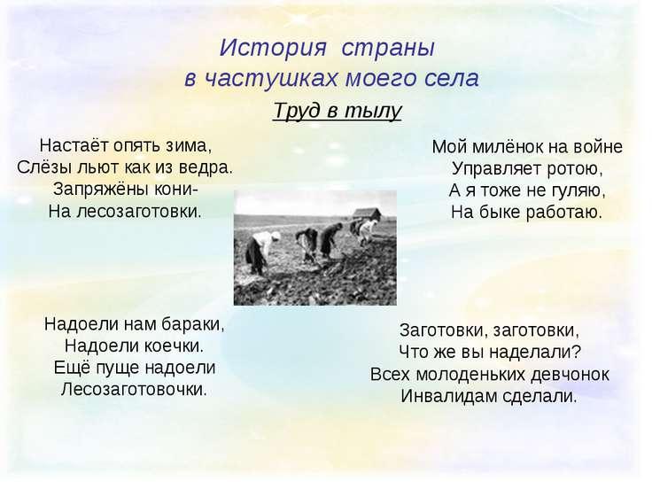 История страны в частушках моего села Труд в тылу Настаёт опять зима, Слёзы л...