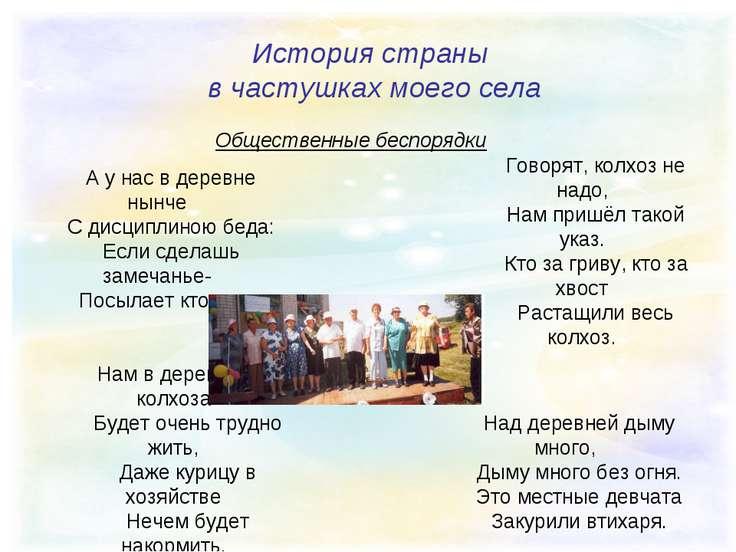 История страны в частушках моего села Общественные беспорядки А у нас в дерев...