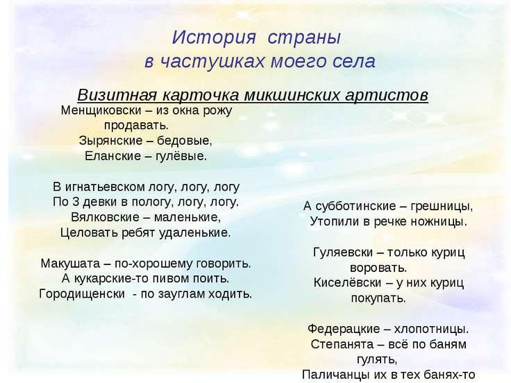 История страны в частушках моего села Визитная карточка микшинских артистов М...