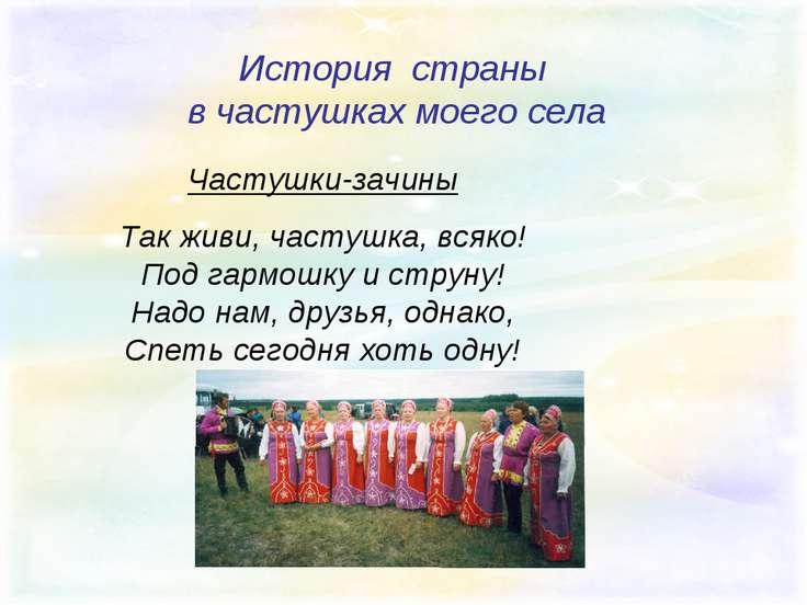 История страны в частушках моего села Частушки-зачины Так живи, частушка, вся...