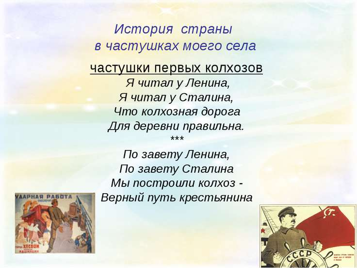 История страны в частушках моего села частушки первых колхозов Я читал у Лени...