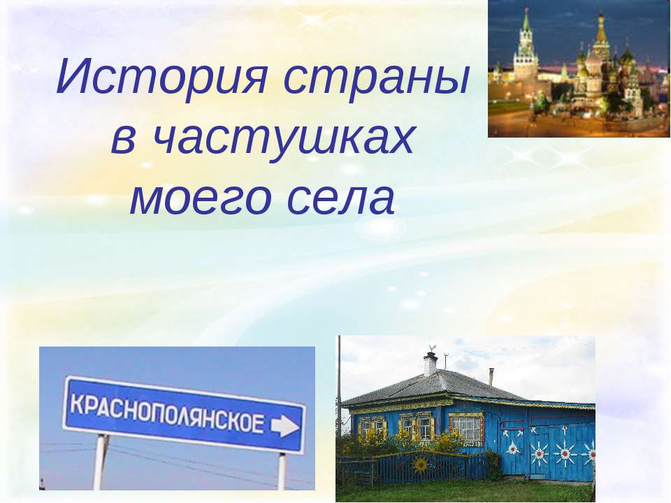 История страны в частушках моего села
