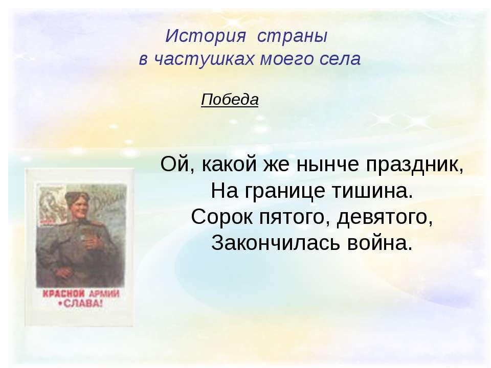 История страны в частушках моего села Победа Ой, какой же нынче праздник, На ...