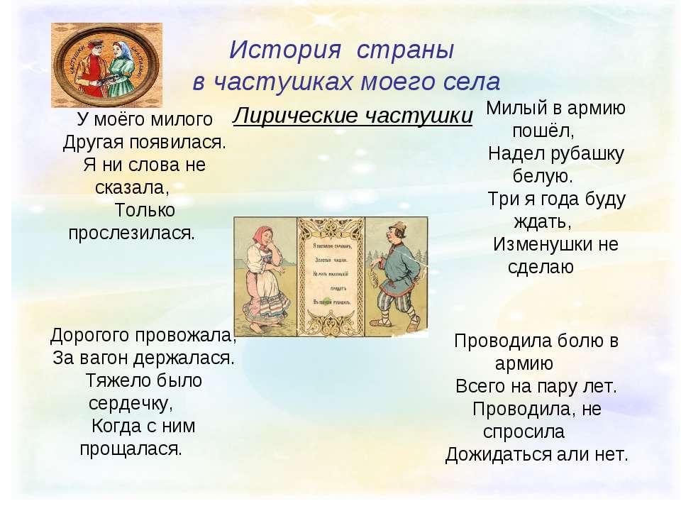 История страны в частушках моего села Лирические частушки У моёго милого Друг...