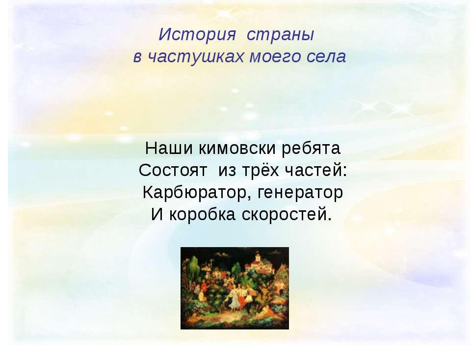 История страны в частушках моего села Наши кимовски ребята Состоят из трёх ча...
