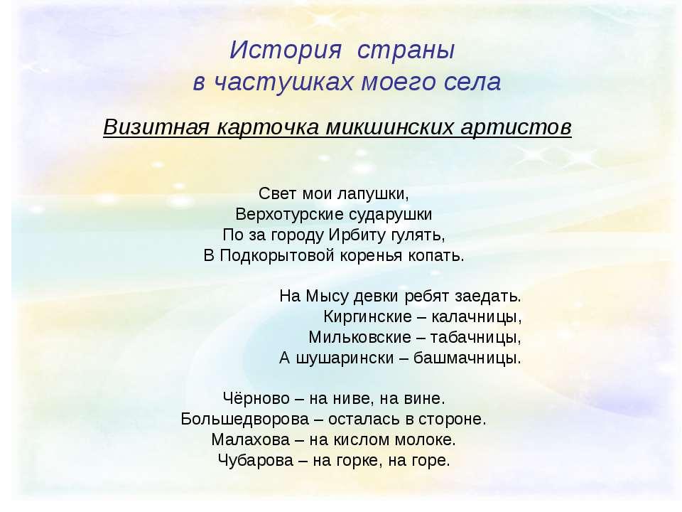 История страны в частушках моего села Визитная карточка микшинских артистов С...