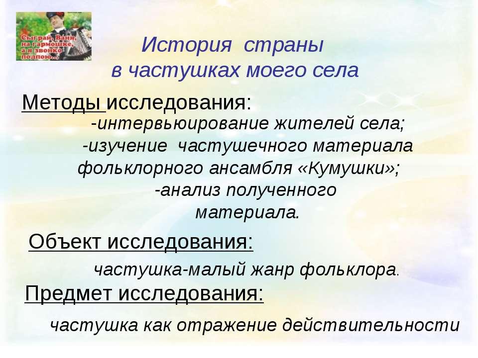 История страны в частушках моего села Методы исследования: -интервьюирование ...