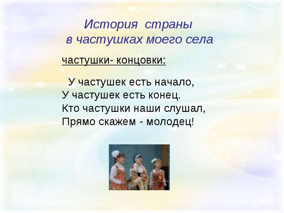 История страны в частушках моего села частушки- концовки: У частушек есть нач...