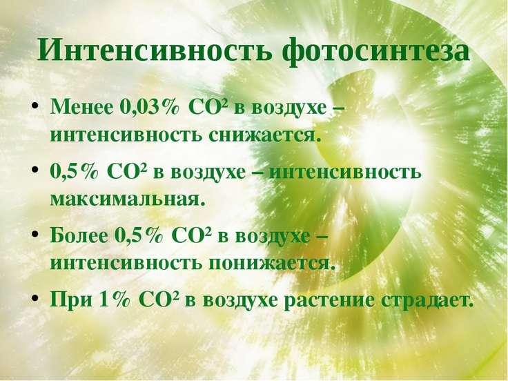 Интенсивность фотосинтеза Менее 0,03% СО² в воздухе – интенсивность снижается...