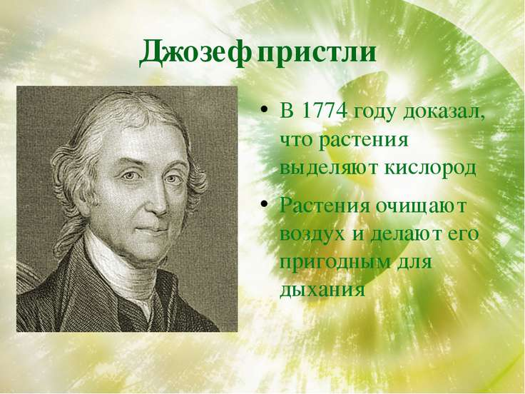 Джозеф пристли В 1774 году доказал, что растения выделяют кислород Растения о...