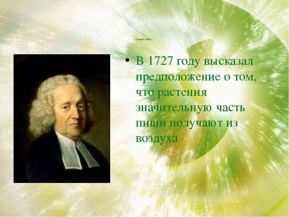 Стивен Гейлс В 1727 году высказал предположение о том, что растения значитель...