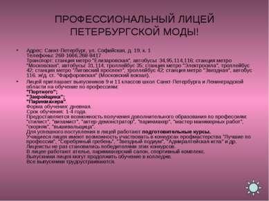 ПРОФЕССИОНАЛЬНЫЙ ЛИЦЕЙ ПЕТЕРБУРГСКОЙ МОДЫ! Адрес: Санкт-Петербург, ул. Софийс...