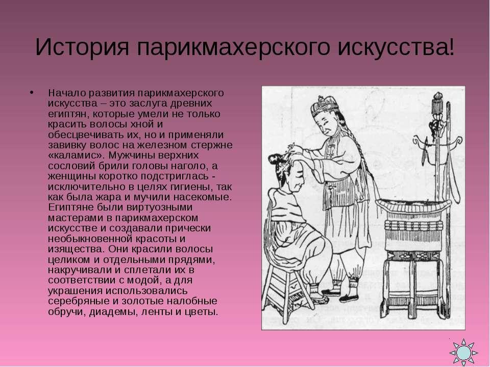 История парикмахерского искусства! Начало развития парикмахерского искусства ...