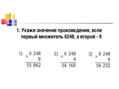 1. Укажи значение произведения, если первый множитель 6248, а второй - 9