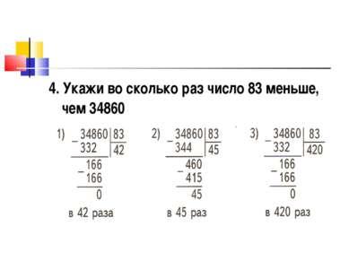 4. Укажи во сколько раз число 83 меньше, чем 34860