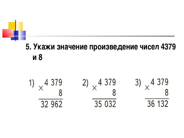 5. Укажи значение произведение чисел 4379 и 8