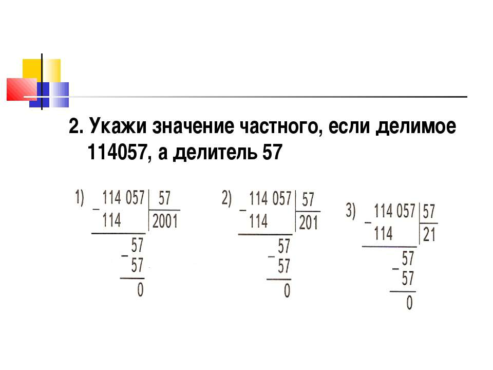 2. Укажи значение частного, если делимое 114057, а делитель 57