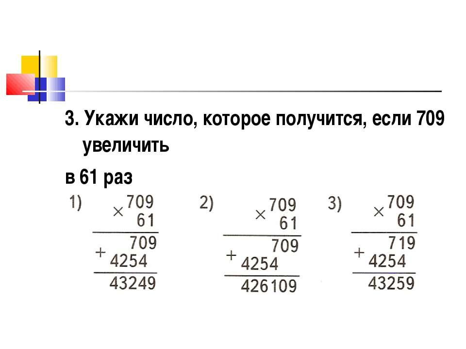 3. Укажи число, которое получится, если 709 увеличить в 61 раз