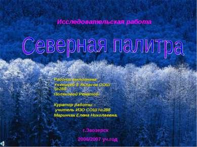 Работа выполнена Ученицей 8-Акласса СОШ №288 Поляковой Ренатой. Куратор работ...