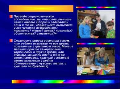 Проводя социологическое исследование, мы опросили учеников нашей школы. Вопро...