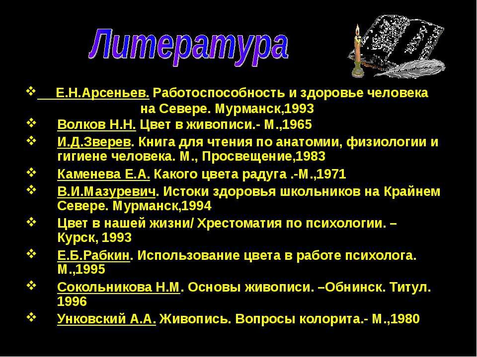 Волков Н.Н. Цвет в живописи.- М.,1965 И.Д.Зверев. Книга для чтения по анатоми...