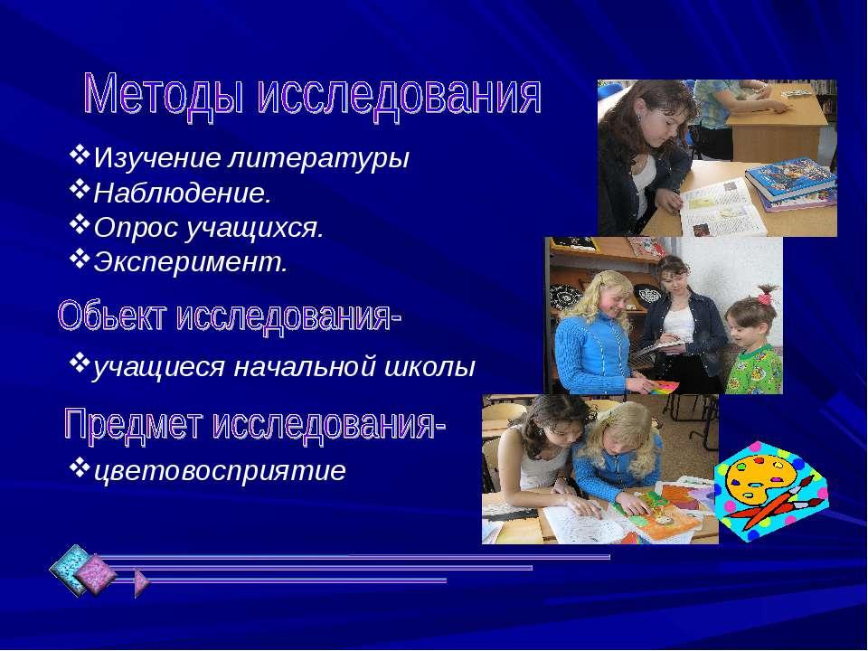 Изучение литературы Наблюдение. Опрос учащихся. Эксперимент. учащиеся начальн...