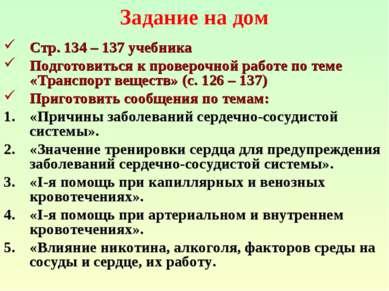 Задание на дом Стр. 134 – 137 учебника Подготовиться к проверочной работе по ...