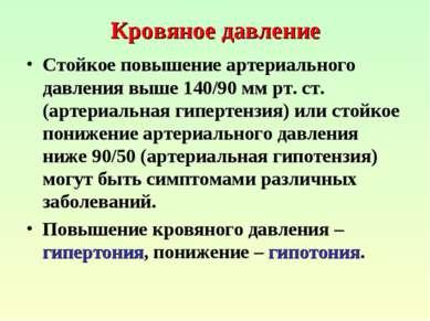 Кровяное давление Стойкое повышение артериального давления выше 140/90 мм рт....
