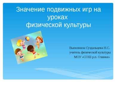 Значение подвижных игр на уроках физической культуры Выполнила Суздальцева Н....