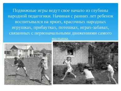 Подвижные игры ведут свое начало из глубины народной педагогики. Начиная с ра...
