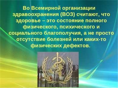 Во Всемирной организации здравоохранения (ВОЗ) считают, что здоровье – это со...