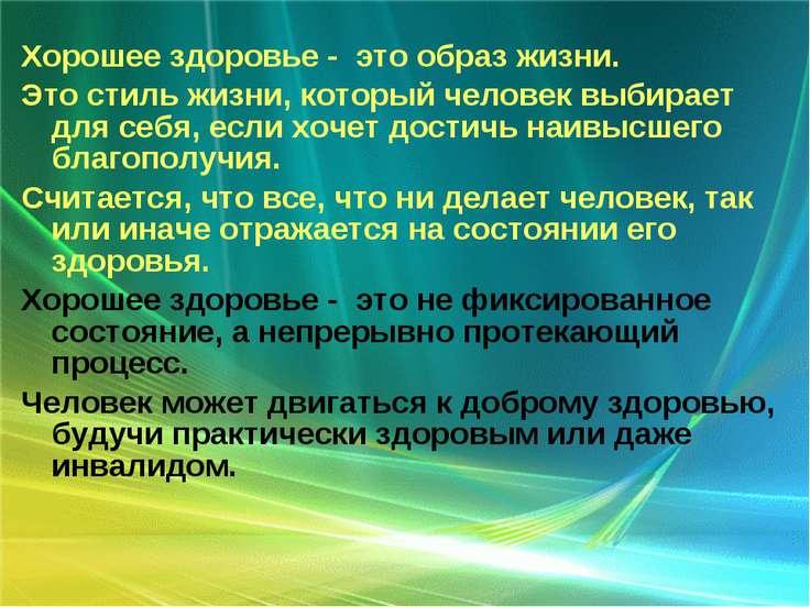 Хорошее здоровье - это образ жизни. Это стиль жизни, который человек выбирает...