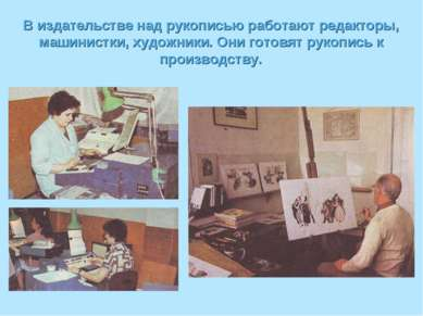 В издательстве над рукописью работают редакторы, машинистки, художники. Они г...