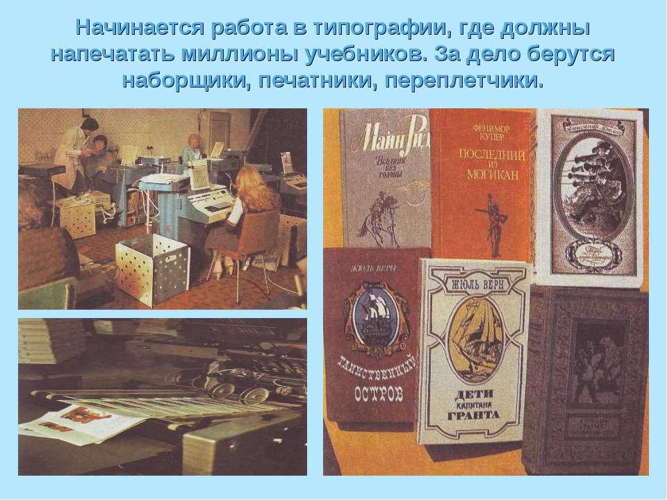 Начинается работа в типографии, где должны напечатать миллионы учебников. За ...