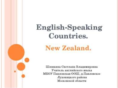 English-Speaking Countries. New Zealand. Шишкина Светлана Владимировна Учител...