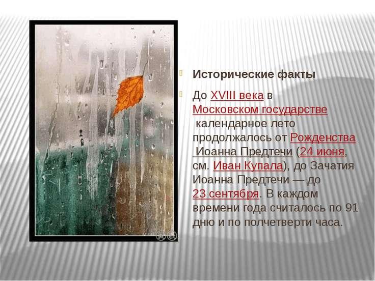 Исторические факты ДоXVIII векавМосковском государствекалендарное лето пр...