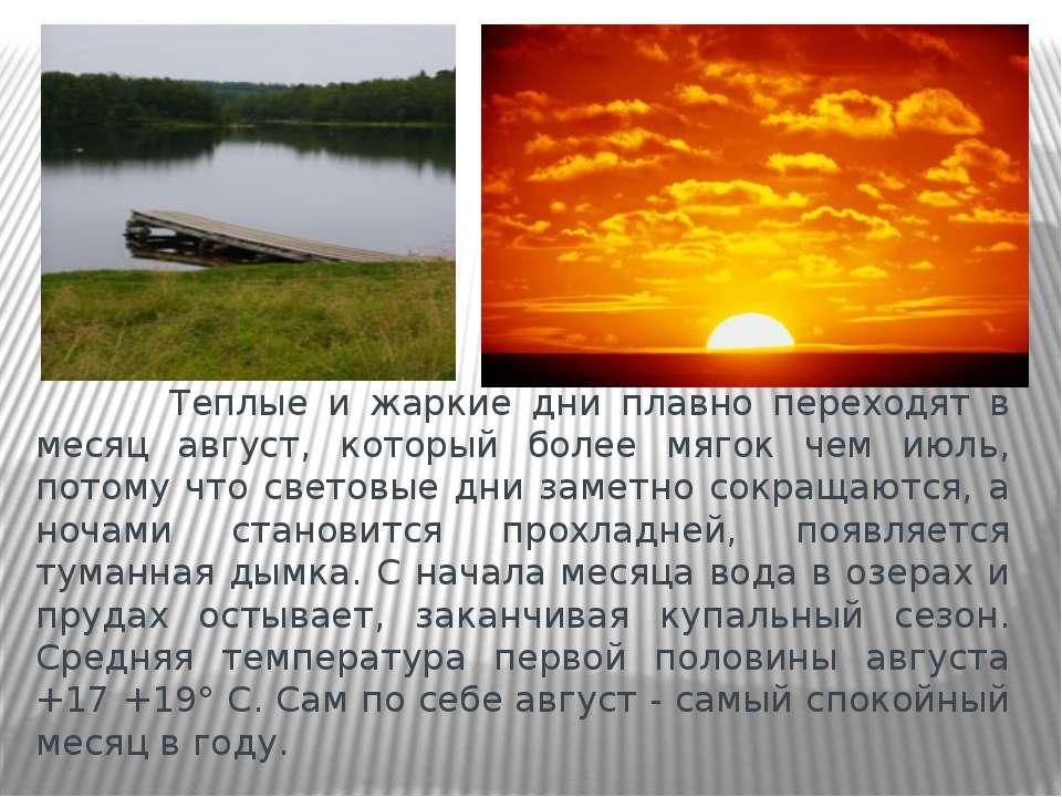 Теплые и жаркие дни плавно переходят в месяц август, который более м...