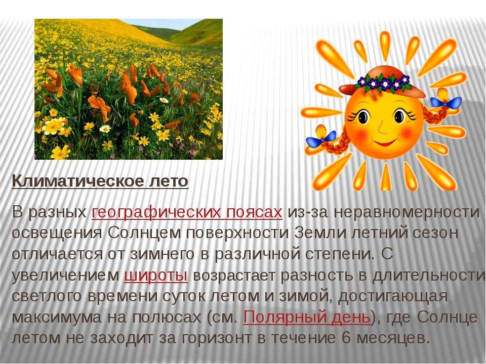 Климатическое лето В разныхгеографических поясахиз-за неравномерности освещ...