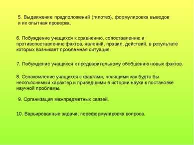 5. Выдвижение предположений (гипотез), формулировка выводов и их опытная пров...