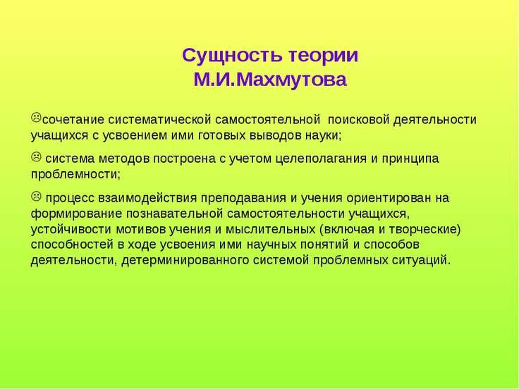 Сущность теории М.И.Махмутова сочетание систематической самостоятельной поиск...